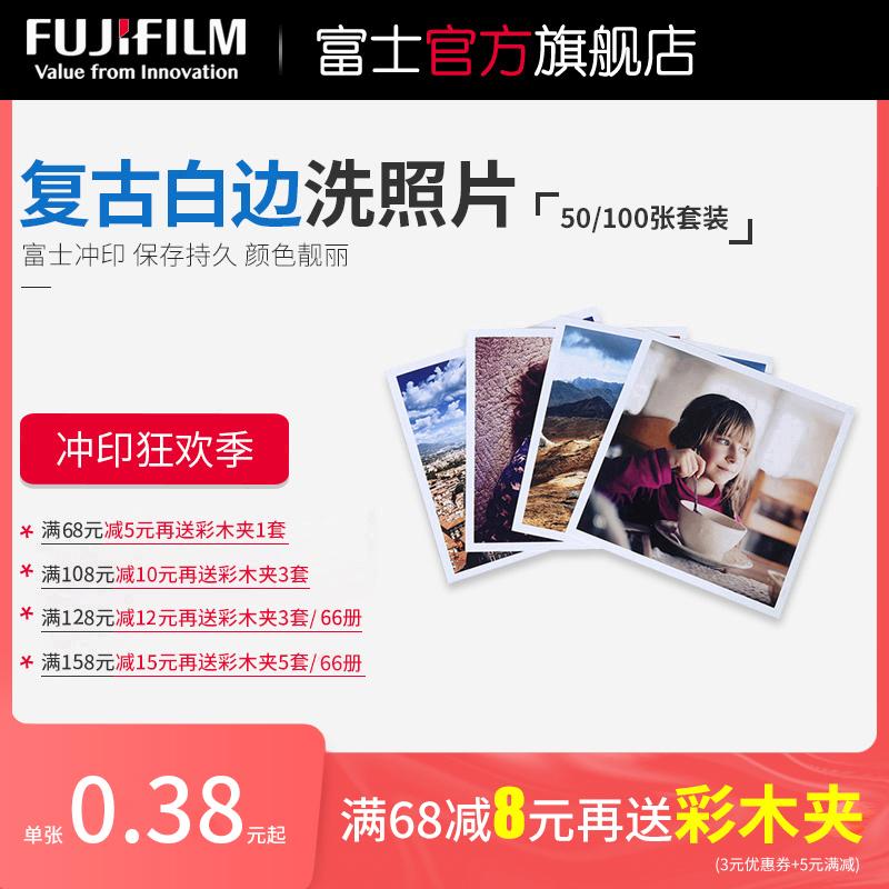 Fuji print wash photo mobile phone photo wash print photo printing photo printing photo printing sun photo