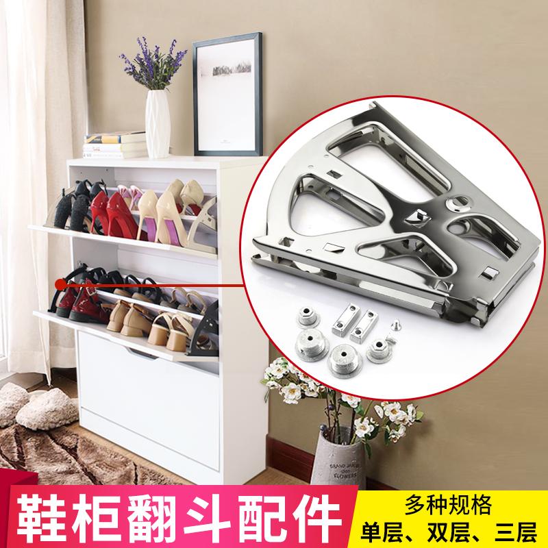 Flip shoe cabinet accessories under the flip metal flip bracket ultra-thin single-layer double-layer flip-top shoe rack rack metal pieces
