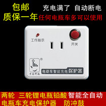 Fang Technology electric vehicle charging Protector Intelligent Timer Socket switch full of automatic power outage