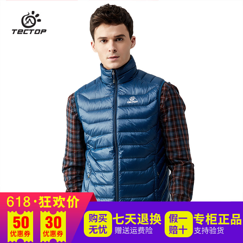 [The goods stop production and no stock]探拓者/TECTOP Men's ultralight down vest YW7913