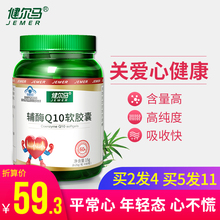 Buy 2 rounds of 4 gelma coenzyme Q10 caring for middle-aged and old people heart and brain health coenzyme Q-10 soft capsules 60 Capsules