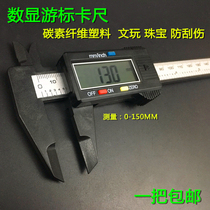0-150 Carbon fiber plastic Digital display mini small caliper playing jewelry measurement vernier caliper number display