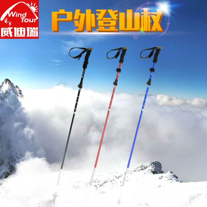 Weidirui outdoor trekking pole folding three sticks walking stick cane lock stick tourism equipment