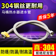 304 stainless steel wire braided high pressure explosion-proof pipe cold and hot water inlet hose toilet water heater connection pipe 4