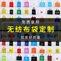 不织布布袋子定做环保购物手提袋定制广告可印logo订制加急印刷印字