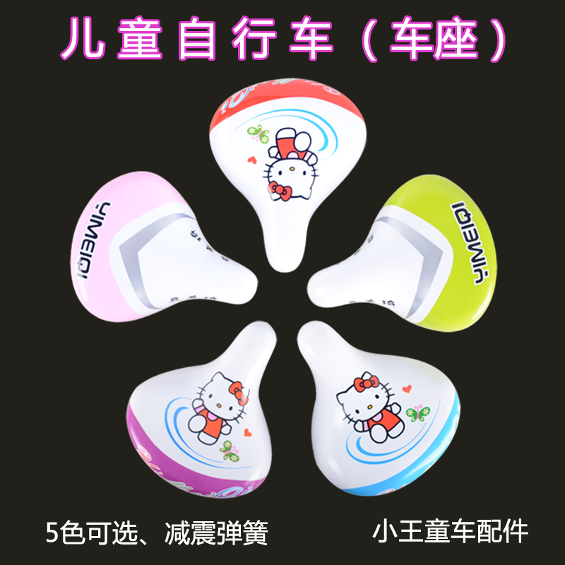 Children's bicycle seat saddle small bicycle folding seat bag soft cushion baby carriage mountain bike accessories