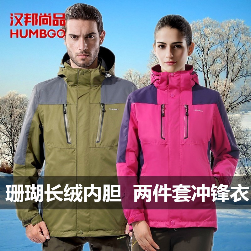 [Counter genuine] Hanbang still products / men's and women's outdoor two-piece Jackets Three-in-one waterproof mountaineering
