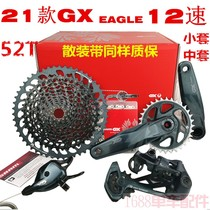 21 line SRAM speed link GX EAGLE12 speed kit climber transmission 52T fly wheel SX NX