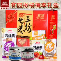 Fuzhou specialty match garden olive gift box Love Three Square seven lane gift box olive plum Li years of goods with the gift 1680g