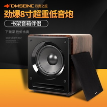 Danish sound DMSEINC V8 inch Active Subwoofer computer home HIFI home theater subwoofer