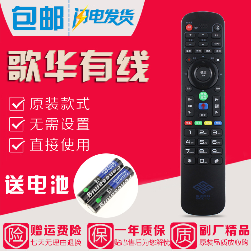 Beijing Gehua Cable HMT2200 Bluetooth Voice Set Top Box Remote Controller without Bluetooth Voice Function