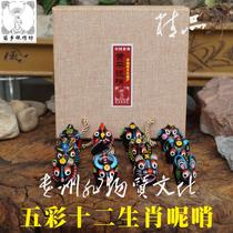 Miaoxiang Yinxiu Fang Guizhou specialty Intangible Cultural Heritage 12 Zodiac Ball Set Hardcover Huangping Mud whistle
