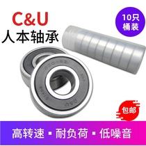 Manben C.U. high-speed bearing 6200 6201 6202 6203 6204 6205 6206 6207-2RZ