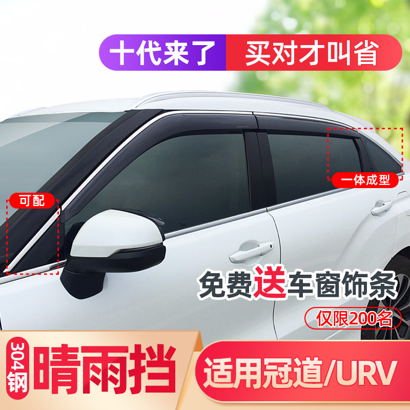 Suitable for Honda crown road URV clear rain block appearance modification special piece window rain eyebrow decoration rain board automotive supplies