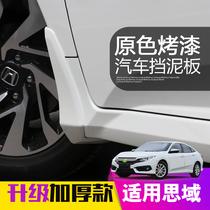 Подходит для Honda 10-го поколения 8-го поколения 9-го поколения Civic колеса крыло кожа оригинальное шасси модификации специальных декоративных аксессуаров