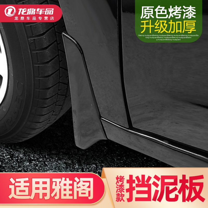 Applicable to honda ten-generation Accord 789.59-generation semi-mud plate modified car supplies decoration original