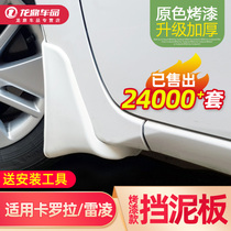 Applicable Toyota Corolla fender modification accessories 14 special 21 Thunderbolt pearl white 19 original original