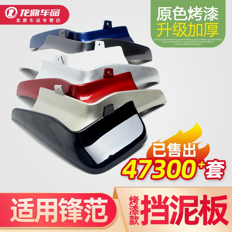 Suitable for Honda Feng Fan classic tire fender Gori 12 original modification 09 special accessories 14 original