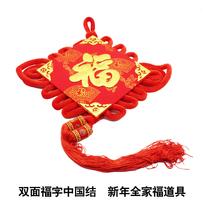 New Year blessing Chinese pendant film studio photo family items Wedding Festival Jewelry new Spring word Pendant