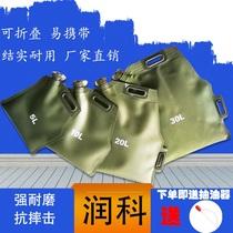 Folding oil sac 5L10L20L30L portable portable soft oil sac Self-driving tour car motorcycle spare oil sac