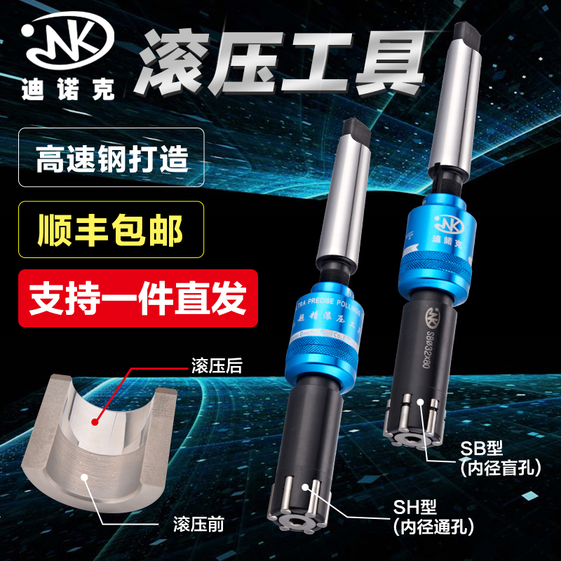 Bay Dinock roller roller roller mirror squeeze reamer roller head inside squeeze through blind hole straight cone handle