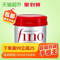 Japanese Shiseido Fino fentanine 髮 230g refringing film soft repair hot dye damage to improve dry hair irritability
