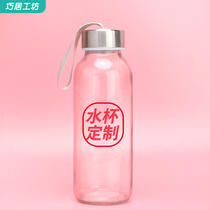 Custom Water Cup advertising cup DIY printing engraving picture logo scrub transparent glass gift cup wholesale