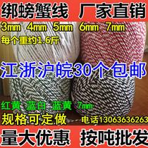 (tied crab special rope) tied crab rope tie crab line crab packaging rope tied crab rope cotton wire rope