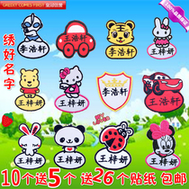2 Send 1 Kindergarten baby childrens clothes name sticker cloth can sew name Bar Embroidery Ironing Label