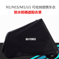 Gold brother calf car clothes cover N1s M U1 portable rain sun protection electric car battery car waterproof car cover