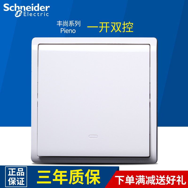 Schneider Switch Socket Fengshang series classic white single open dual control switch with fluorescence E8231L2F
