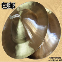 Percussion Sichuan cymbales 25 26 30 cm grand chapeau cymbale grand cymbale grand cymbale Sichuan cadran Cuivre Cymbale