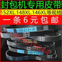 Sewing machine accessories 144 146 148 150 152XL timing belt Portable electric sealing machine belt