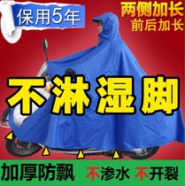 Large electric raincoat electric car thickened motorcycle double waterproof brim transparent mask cover face paradise Poncho