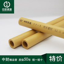 Zhongcai PPR Plumbing Household Hot and cold water mains hot melt home furnishings pipe up to 63PPR to water pipe