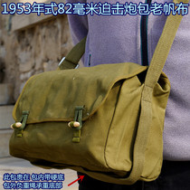 1953 Type 82mm Mortar bag khaki with hard plate bottom Canvas with fixed bottom Tibetan old army satchel M26