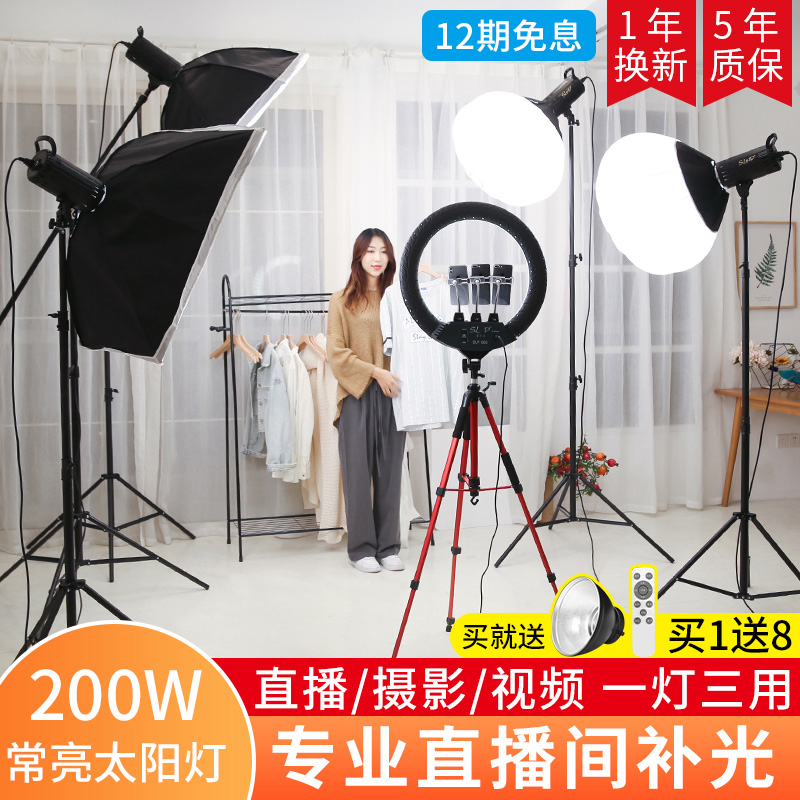 The camera sent LED200w lighting photography lamp live lighting room lighting arrangement soft light film and television room mobile phone food camera often bright light Taobao anchor beauty skin clothing lighting