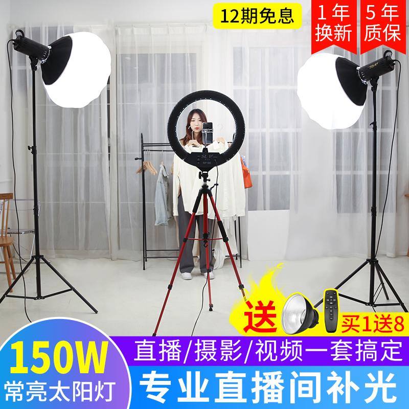 Caméra a envoyé 150W changliang lumière live room mise en page dédié LED photographie lumière caméra vidéo Taobao vêtements net léger rouge ancre douce lumière studio nourriture enfants prennent des photos de la lumière