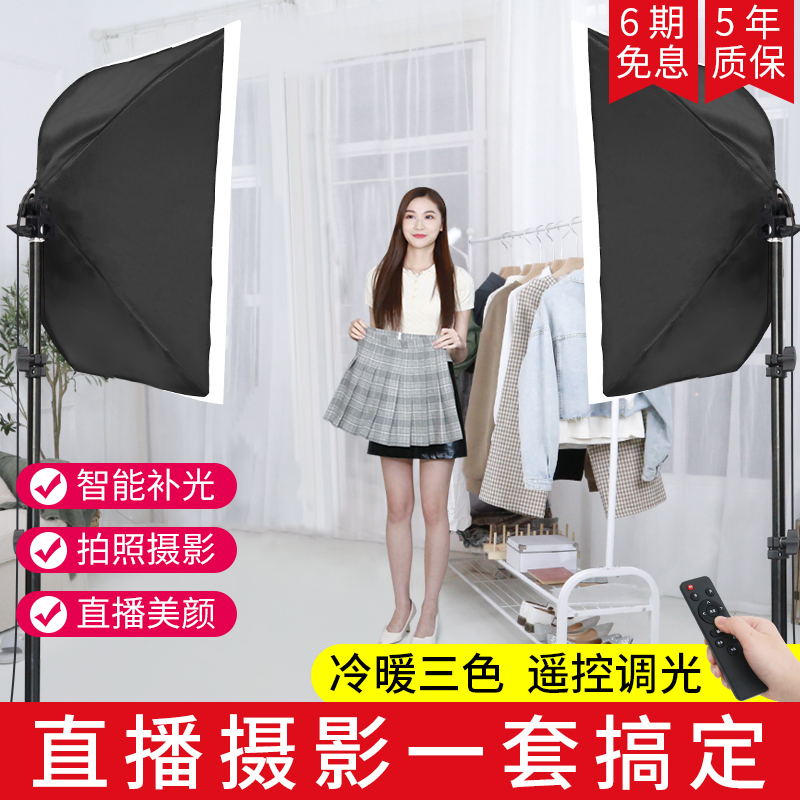The camera sent 200 watts live lighting network red anchor with Taobao photo studio dedicated beauty tender skin self-portrait light led photo lamp soft light professional indoor lighting video portrait