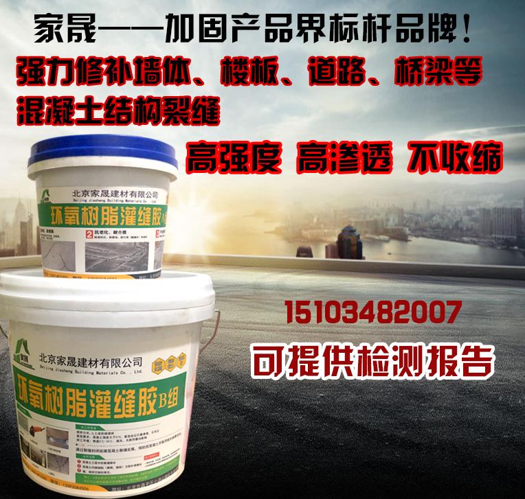 Epoxy resin irrigation glue sealing adhesive concrete cracks repair glue floor empty drum special glue irrigation glue manufacturers
