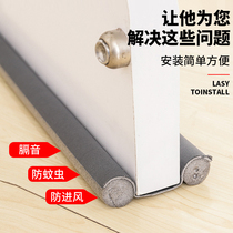 Door seam door bottom seal bar anti-theft door window glass door soundproofing artifact windproof door paste bedroom soundproofing windscreen