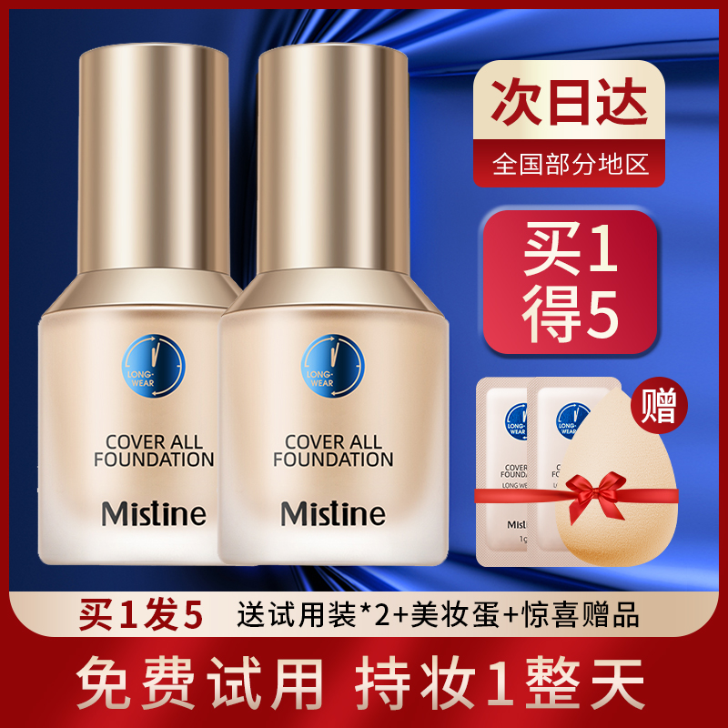 Thai Missine Mistine honeyed little blue shield foundation liquid dry oil skin control oil moisturizing long-lasting concealer clear and watery