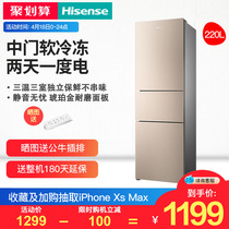 Hisense BCD-220D Q refrigerator household three-door refrigerator freezer energy-saving mute small specials