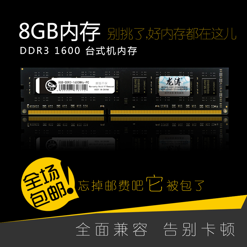 [The goods stop production and no stock]Ddr3 1600 16g, Long Tao DDR3 1600HMz 8GB memory game gods dual channel 16G national shipping