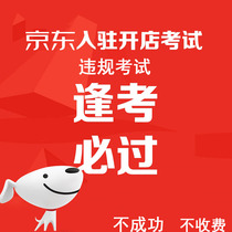 JD.com exam JD basic certification business learning center e-commerce no newbies open shop into the merchant online