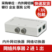 Network Switcher 2 into 1 out of the connector internal and external network switcher free network cable plug a point two port