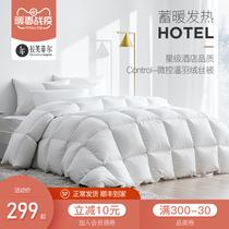 Теплый контроль температуры отель одеяло ядро вниз шелковое одеяло зимнее одеяло утолщение теплое одеяло двойной белый гусиный бархат одеяло весна и осень одеяло