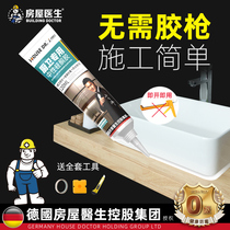 Glass glue waterproof anti-mold kitchen seal edge strong MS nail-free glue transparent toilet neutral silicone weather-resistant sealant