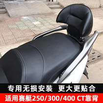 Applicable to boat 250 300 400 rear backrest modification parts Guangyang CT250 300 cushion non-destructive installation