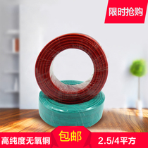 GB RV2.5 Square 4 Square electrothermal film special cable Hobar Korea electrothermal Film